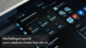 How-to-send-data-files-through-the-device-between-Android,-iPhone,-iPad-or-PC-news-site