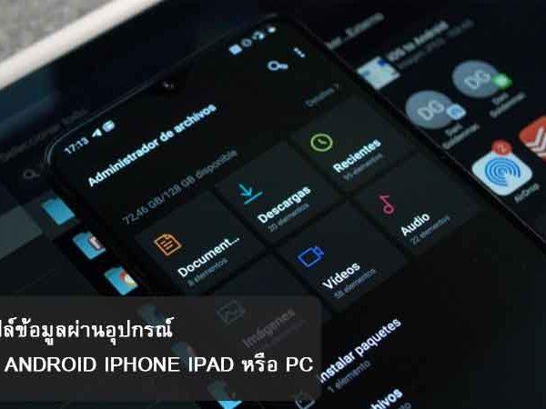 วิธีส่งไฟล์ข้อมูลผ่านอุปกรณ์ระหว่าง Android iPhone iPad หรือ PC ส่งได้หมดครอบจักรวาล